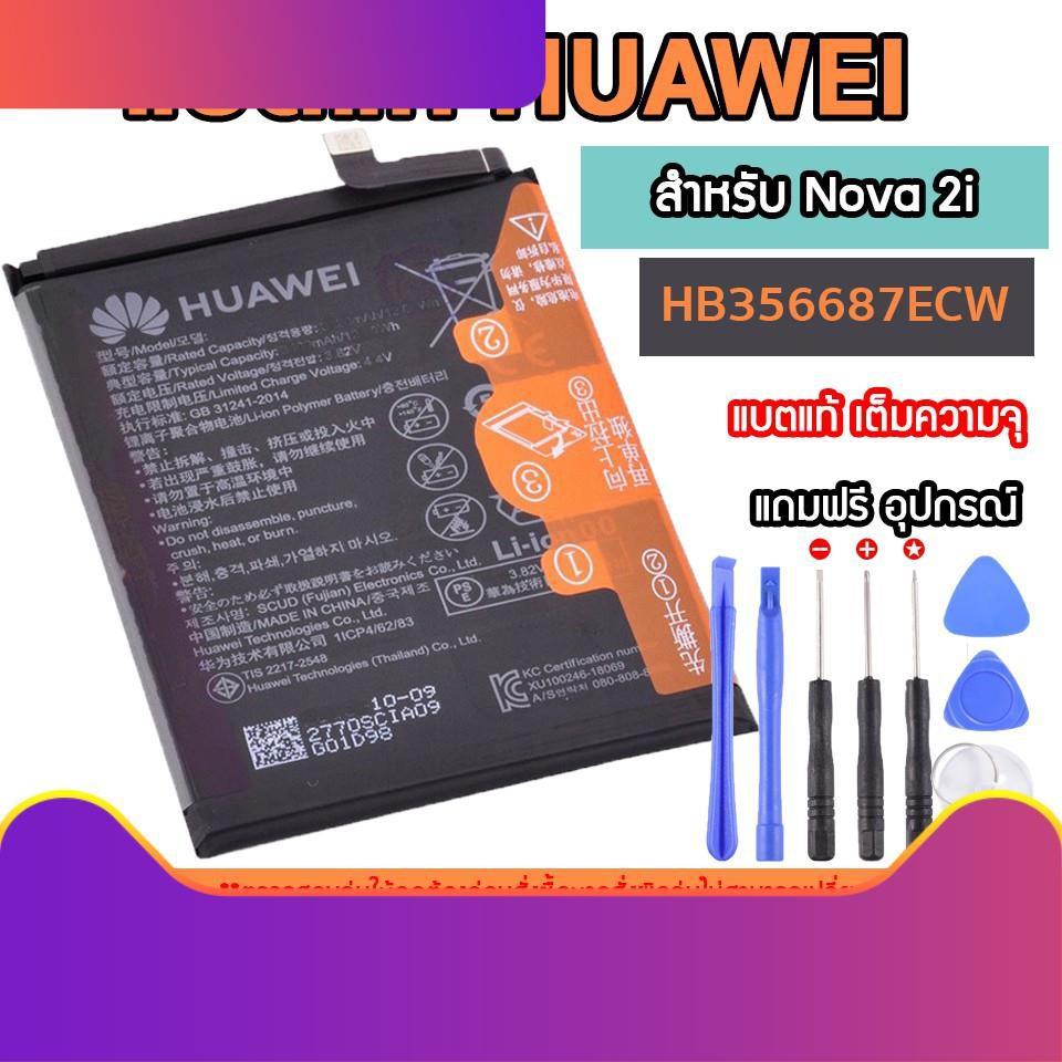 ♥♥♥ แบตแท้ Huawei แบตแท้หัวเว่ยทุกรุ่น nova 2i 3i GR5 p9 p10 p10+ p20 Pro mate9 mate9Pro mate10 mate10Pro mate20 y9 y7 y