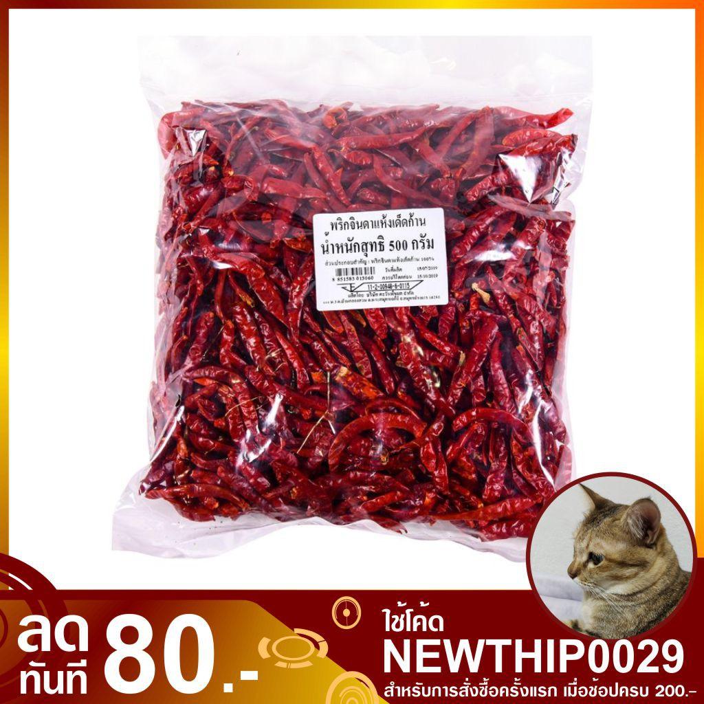 พริกจินดาแห้งเด็ดก้าน 500 กรัม พริกแห้ง พริกจินดา Dried Chilli