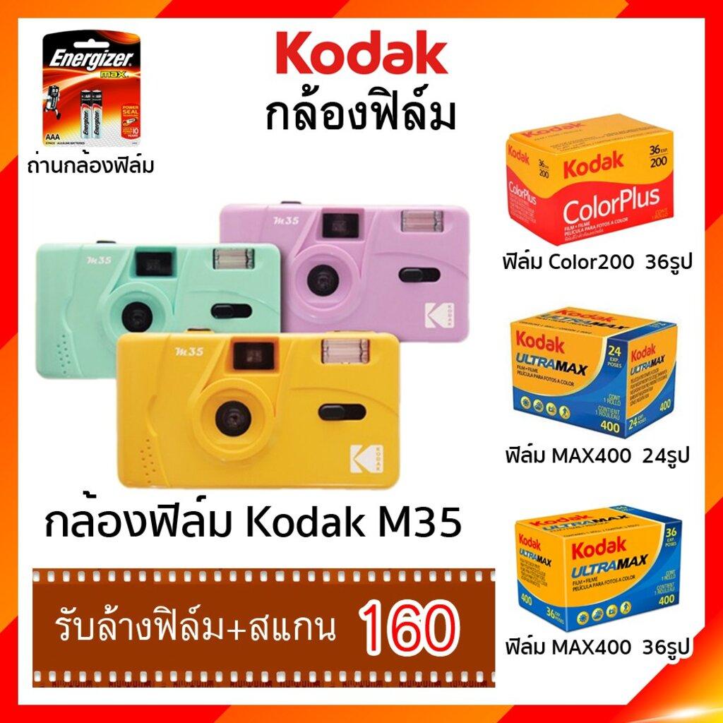 กล้องฟิล์ม Kodak M35 M38 Film Camera กล้อง ฟิล์ม โกดัก ประกันศูนย์ 1 ปี + แถมถ่าน