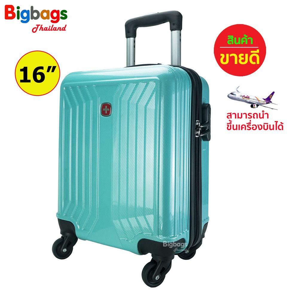 กระเป๋าเดินทางล้อลากกระเป๋าเดินทาง