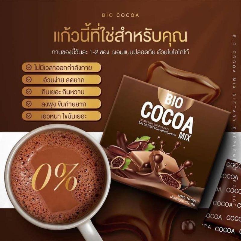 ‼️ Bio,cocoa, Mixจัดโปร1แถม1พร้อมแถมแก้วชง‼️