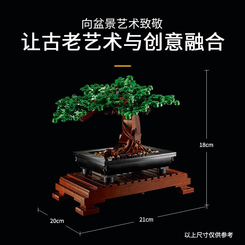 ของเล่นและของสะสมLEGO 10281 Bonsai Tree Creative Series Assembled Building Blocks High-end Gifts 2021 Net Red New Produ