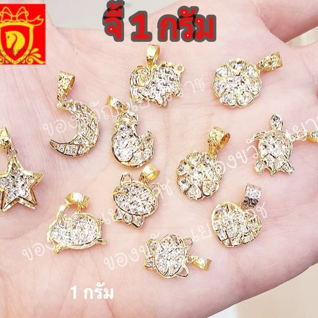 (Flash sale)ยืนยันราคาถูก จี้1กรัม ทองคำแท้96.5% แต่งลายด้วยทองคำขาว สวยแว๊บระยิบ เหมือนจี้เพชร