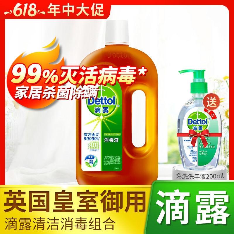 เจลล้างมือแบบใช้แล้วทิ้ง☽❀✺Dettol Disinfectant Clothes Disinfectant Household Clothes Sterilization Liquid Hand Wash Non