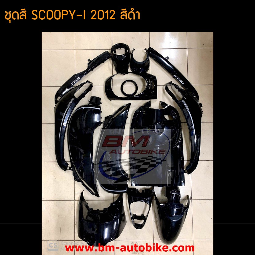 SCOOPY-I 2012 ชุดสี สกูปี้ ไอ สี ดำ (ส่งฟรีพร้อมติดสติกเกอร์) /กรอบรถ เฟรมรถ อะไหล่แต่ง