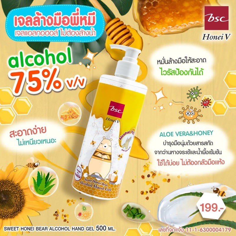 เจลล้างมือ HONEI V BSC SWEET HONEI BEAR ALCOHOL HAND GEL ขนาด 500 ml