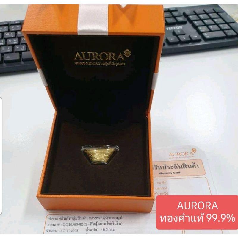 💫ราคาพิเศษ💫กิมตุ้งทองคำแท้ เซท 1 ชิ้น พร้อมกล่อง ของขวัญมงคล  Aurora + พร้อมใบรับประกัน