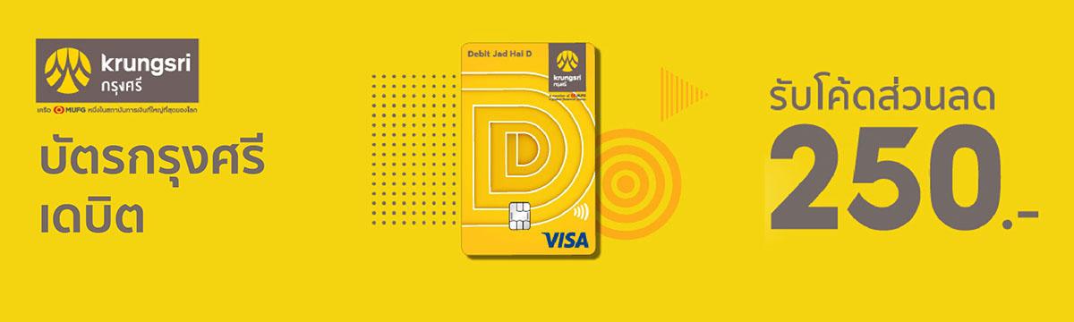 Bay Debit Monthly (1 Jun 21 - 30 Jun 21)