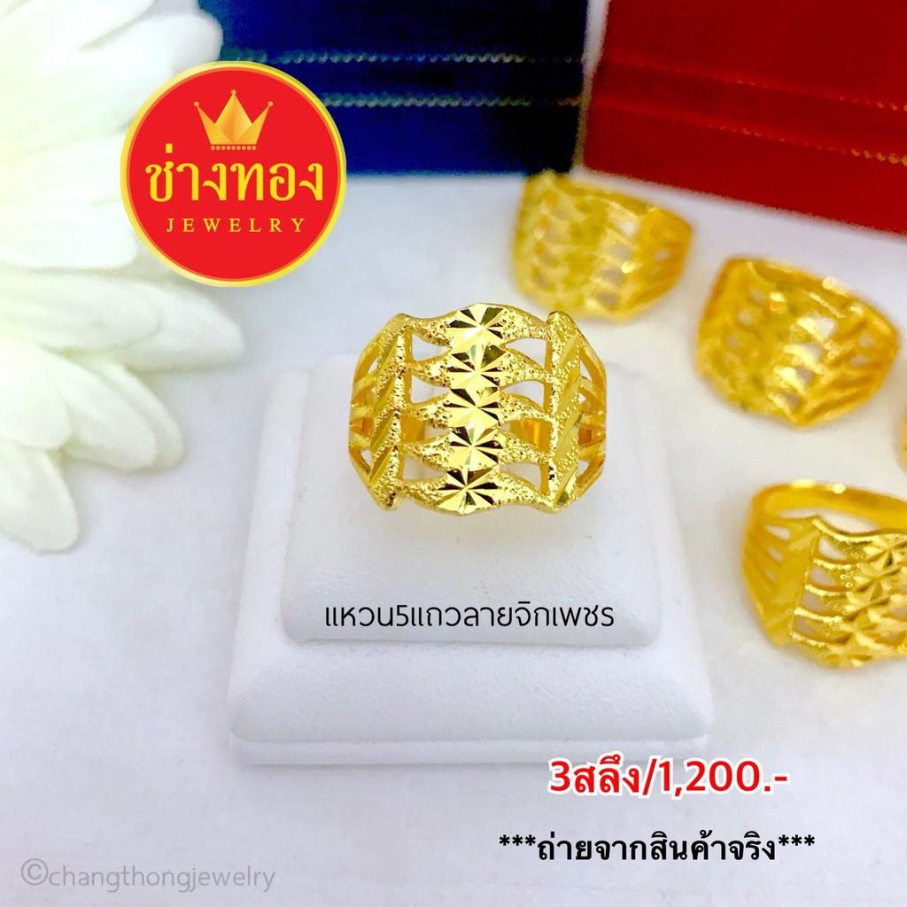 แหวน 3 สลึง ทองชุบ ทองปลอม ทองไมครอน ทองโคลนนิ่ง ทองราคาส่ง ทองราคาถูก ทองคุุณภาพดี