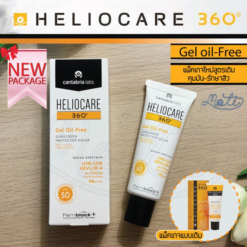 Heliocare 360 Gel oil free (EXP: 10/23) SPF 50+/ gel-oil SPF50+ กันแดด เฮลิโอแคร์ เจลออยฟรี geloilfree pre