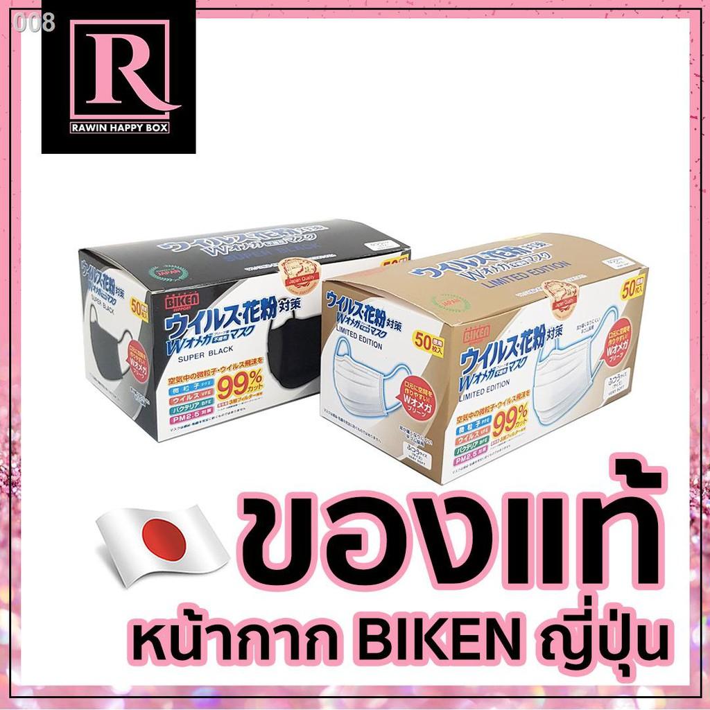 สวย✘✳₪ของแท้ ส่งไว! หน้ากากอนามัยญี่ปุ่น สีขาว/ดำ  Biken 3 ชั้น 50 ชิ้น Face Mask [[BIKEN]]
