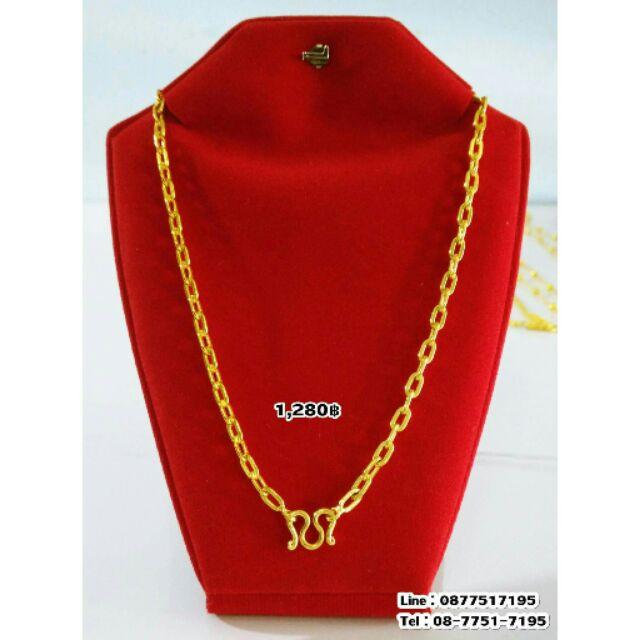 ★★ ลดราคาพิเศษ★★ สร้อยคอทองลายโซ่ 1 บาท ชุบทองคำแท้ เหมือนแท้ทุกจุด สร้อยคอทองเหมือนแท้