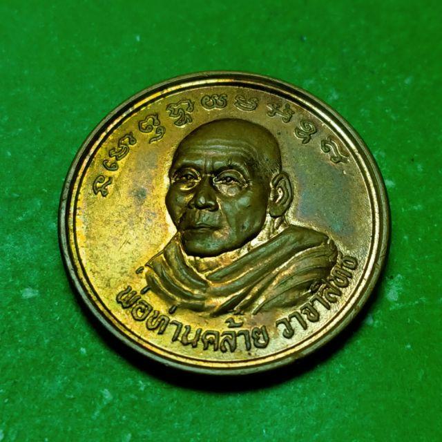 เหรียญ พ่อท่านคล้าย วัดสวนขันธ์ นครศรีธรรมราช เนื้อทองแดงแดง รุ่น แสงฟ้า ปี 39