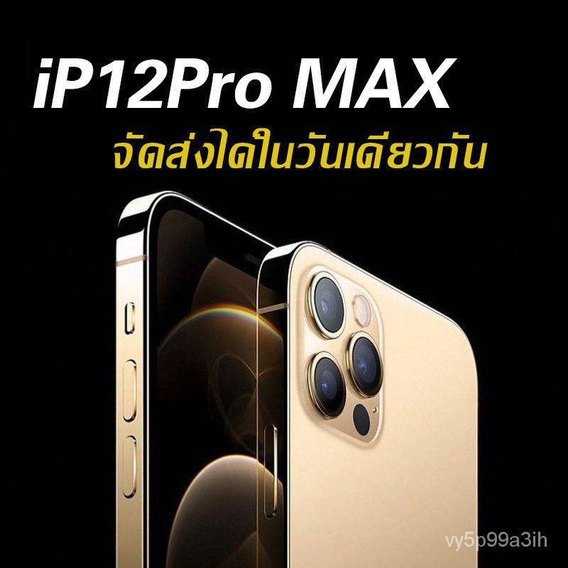 ใหม่โทรศัพท์สมาร์ท IP12 MAXS 5G โทรศัพท์ 6.8นิ้ว สมาร์ทโฟน มือถือ โทรศัพท์มือถือ ของแท้100% โทรศัพท์ราคาถูก โทรศัพท์มือ