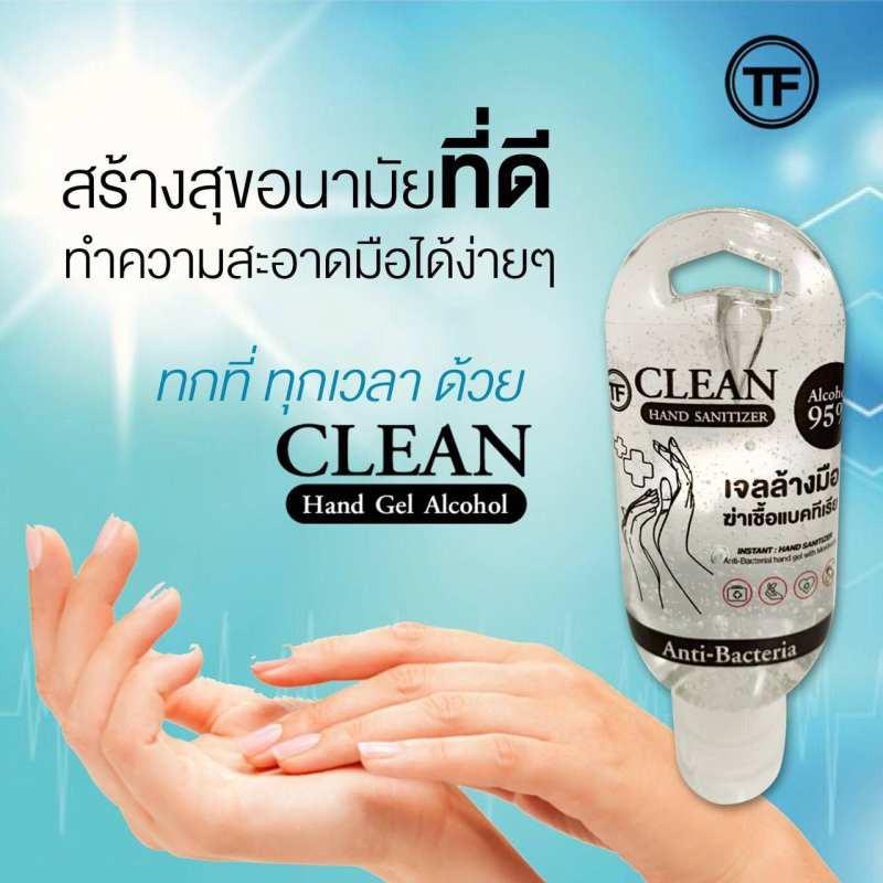 ( 1 หลอด / แบบห้อยได้ ) TF CLEAN hand gel alcohol 50 ml. ทีเอฟ แฮนด์ เจล แอลกอฮอล์ 50 มล. เจลล้างมือ