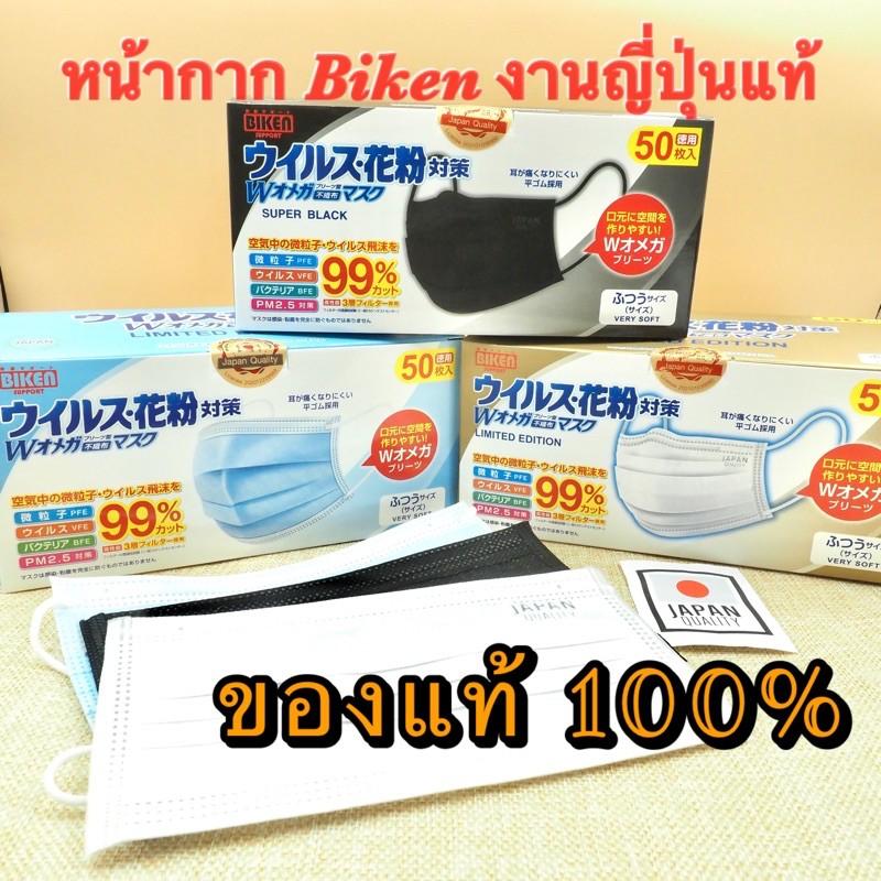 แมส ยี่ห้อ Biken แมสปิดจมูก หน้ากากกันฝุ่น งานญี่ปุ่น(แท้💯%) กรอง 3 ชั้น ปั๊ม Japan Quality หน้ากากหลากสีแฟชั่นผู้ใหญ่