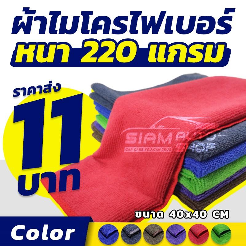 ราคาส่ง !! ผ้าเช็ดรถ ผ้าไมโครไฟเบอร์ หนา 220g (40x40cm) เนื้อฟู เช็ดฝุ่น ซับน้ำได้ดี ถูกที่สุด คุ้มค่าที่สุด!!.