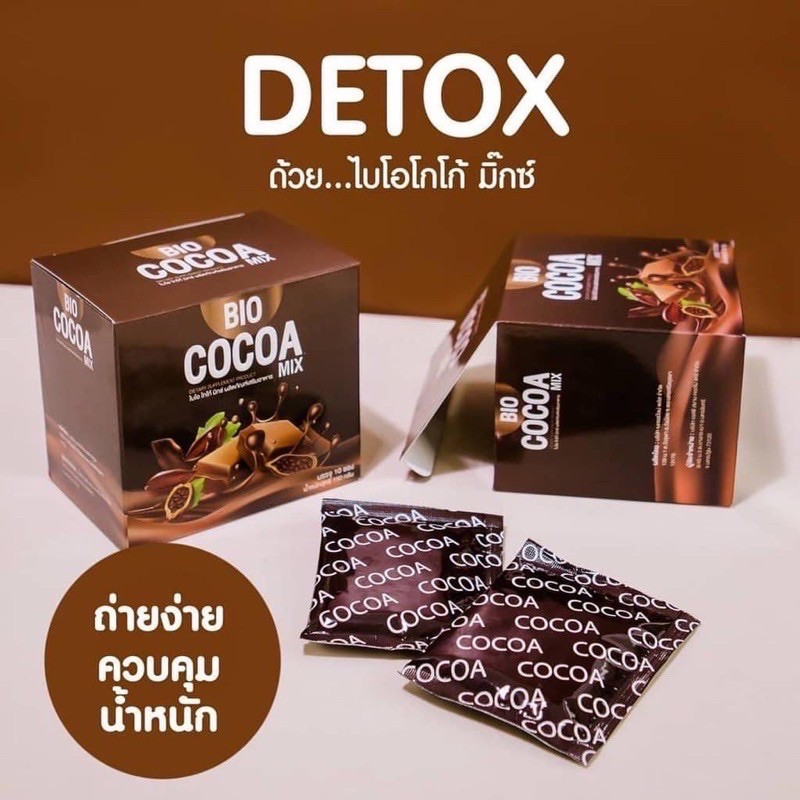 Bio cocoa โกโกดักไขมัน