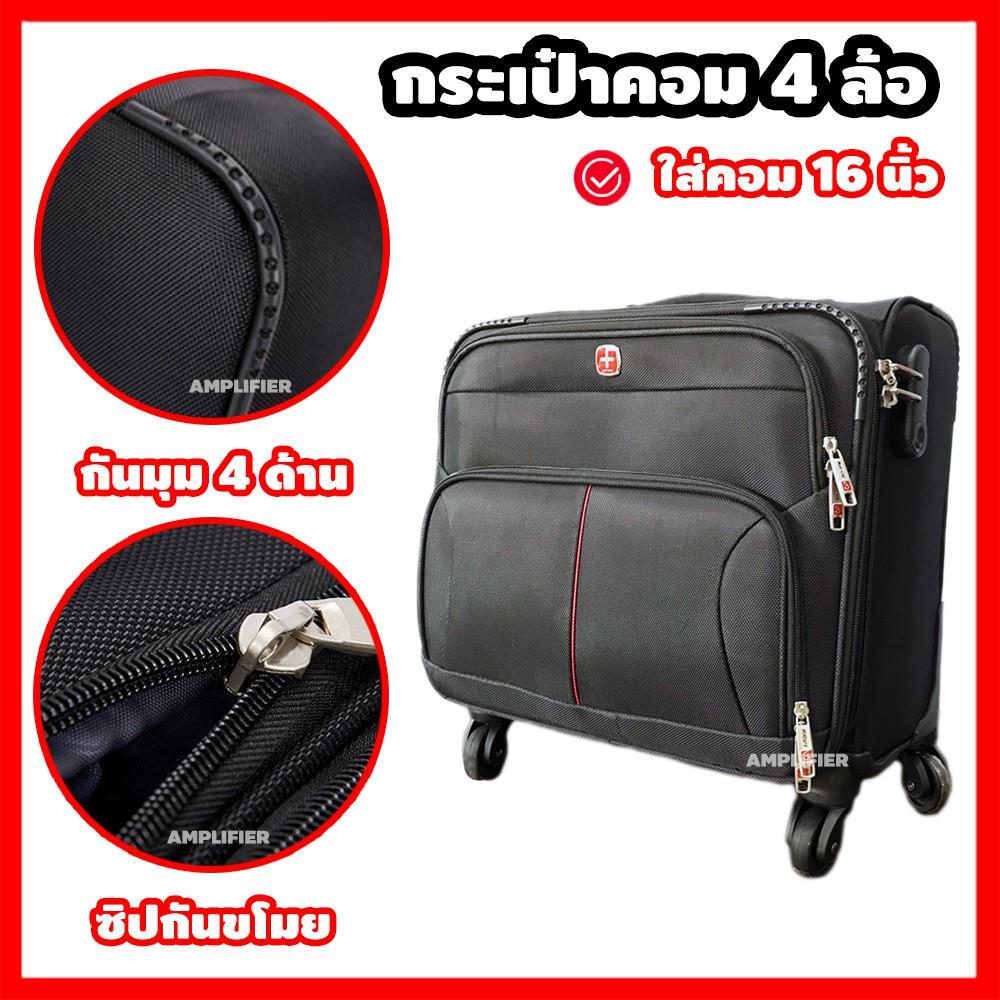 กระเป๋าเดินทาง 16 นิ้ว มีช่องใส่โน็ตบุค เอกสาร เสื้อผ้า ซิปกันขโมย มีซิปขยายเพิ่มความจุ กระเป๋าล้อลาก กระเป๋าคอม
