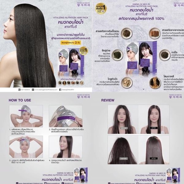 หมวกอบไอน้ำใช้แล้วทิ้ง แดงกิโมรี แทงกีโมรี ทรีทเม้นท์ Daeng Gi Meo Ri Vitalizing Nutrition Hair pack 35g