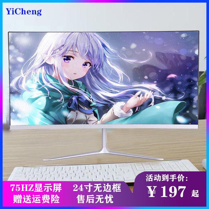 24-จอภาพเกมนิ้ว24-จอแสดงผลโค้งนิ้ว24นิ้วจอคอมพิวเตอร์หน้าจอLCDคอมพิวเตอร์75hz