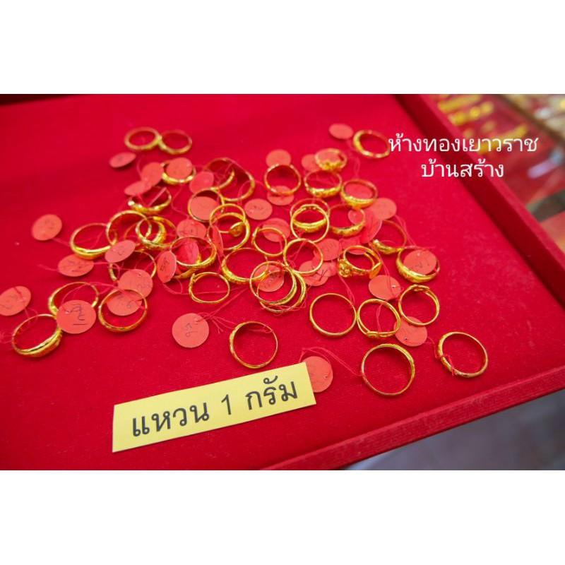 ✅ ราคาพิเศษ⭐ แหวนทอง หนัก 1 กรัม ⭐ ทองคำแท้ 96.5% (คละลายเลือกไซส์ได้) ✅ มีใบรับประกันร้าน