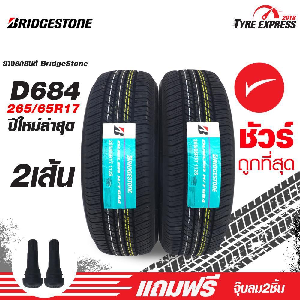 ยางรถยนต์ บริดจสโตน ยางขอบ17 Bridgestone รุ่น D684 ขนาด 265/65R17 (2 เส้น)  แถมจุ๊บลม 2 ตัว