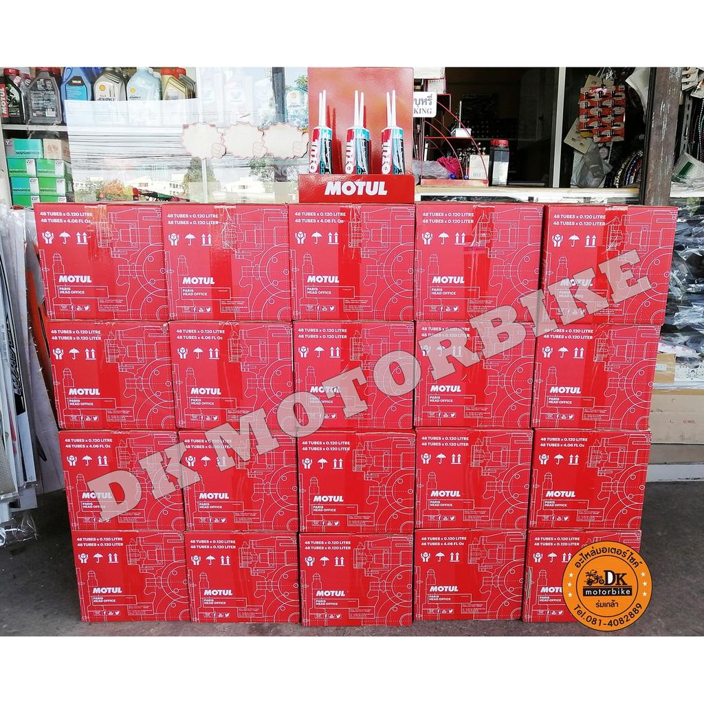 2 หลอด 65.-!! น้ำมันเฟืองท้าย MOTUL SAE 80W90 120 ml. (Gear oil) ขาย 2 หลอด 65 บาท