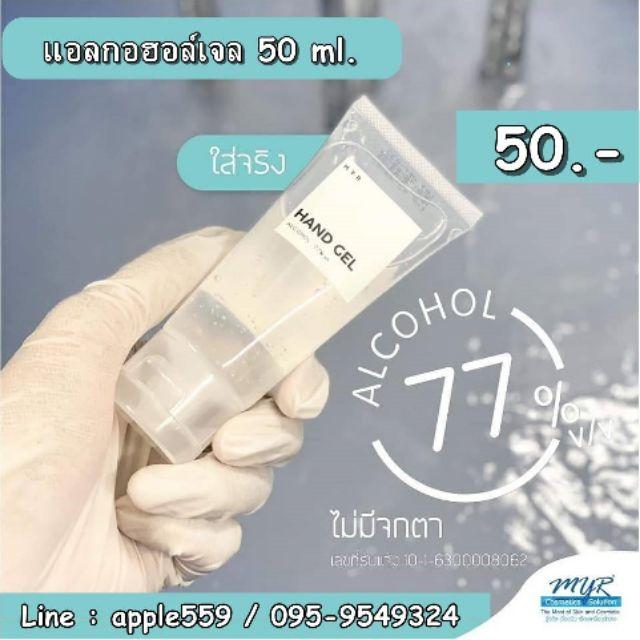 💧แอลกอฮอล์เจล เจลล้างมือ 50ml. 🔥77%v/v แห้งไว ไม่เหนียวเหนอะหนะ