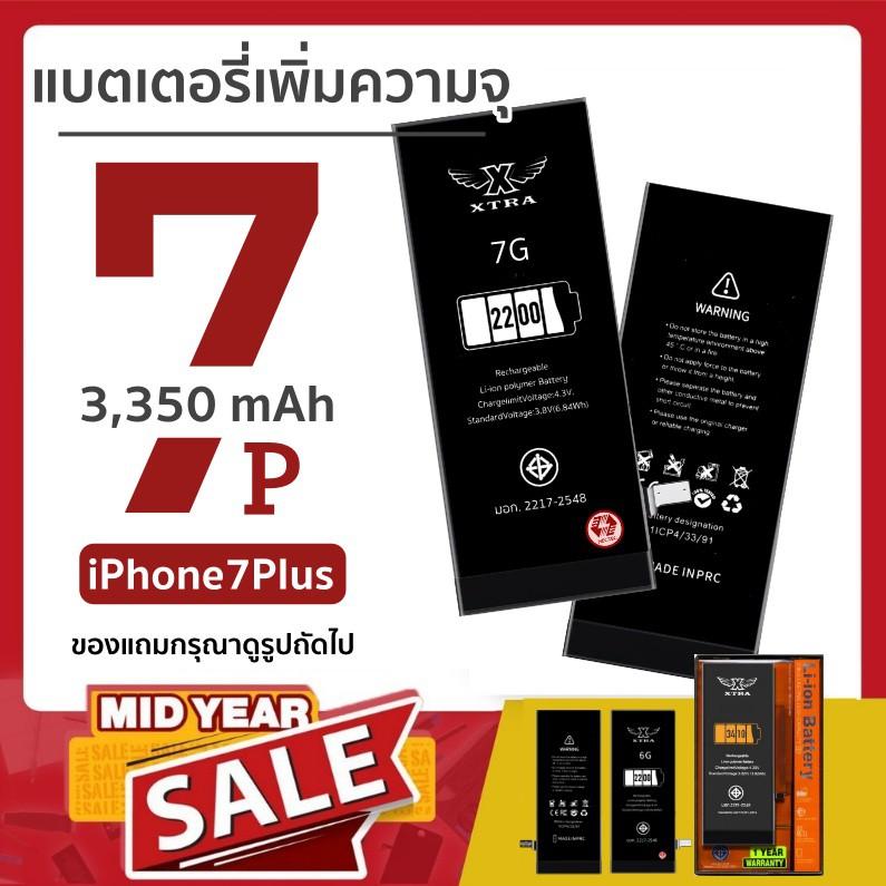 แบตไอโฟน 7Plus เพิ่มความจุ แบตไอโฟน 7Plus แบตไอโฟน 7Plus แบตไอโฟน 7Plus แบตไอโฟน  แบตเตอรี่ไอโฟน 7plus battery iphone