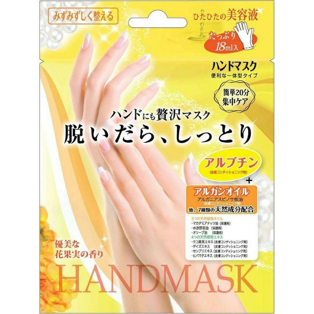 มาร์คมือนุ่ม Beauty World Lucky Trendy Moisturing Hand Mask