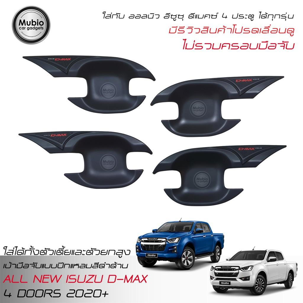 RR เบ้ารองมือจับแบบปีกแหลมสีดำด้าน ออลนิว อีซูซุ ดีแมคซ์ 4 ประตู All New ISUZU D-MAX Hi-Lander Double Cab 4 Doors 2020+
