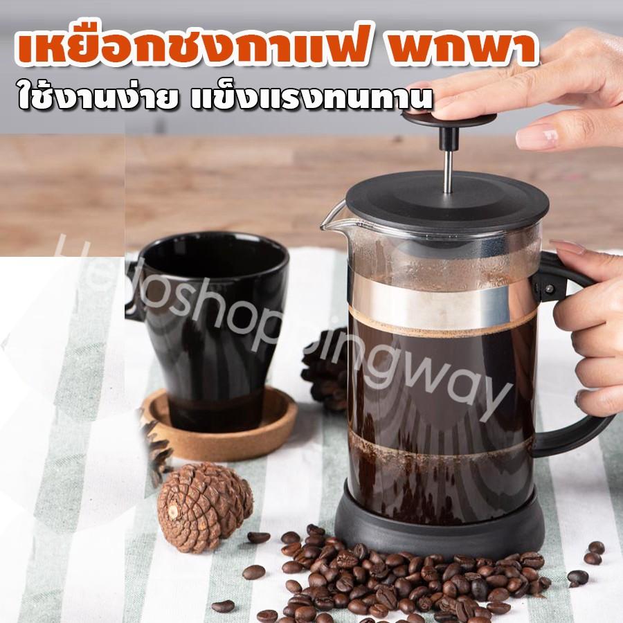 จัดส่งฟรี แก้วชงกาแฟ french press เครื่องชงกาแฟ coffee press ที่ชงกาแฟ กาชงกาแฟ เครื่องชงกาแฟสด เครื่องทำกาแฟ เครื่องทำก