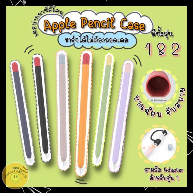 🔥ลดให้ไม่ต้องใช้ Code🔥📍ส่งจาก🇹🇭 Apple Pencil 1&2 Case เคสปากกาซิลิโคน‼️บางเฉียบ ซิลิโคนเนื้อดี‼️