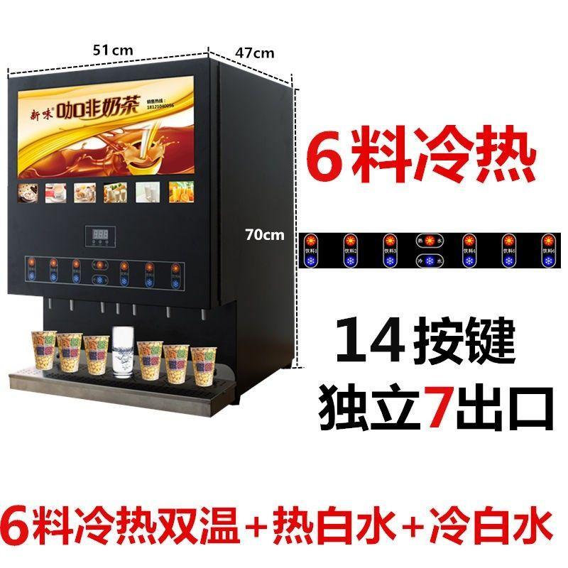 เครื่องชงกาแฟกึ่งสำเร็จรูปร้อนและเย็นหกวัสดุ, เครื่องรวมชานมเชิงพาณิชย์, เครื่องทำน้ำผลไม้แบบบริการตนเองอัตโนมัติ, เครื่