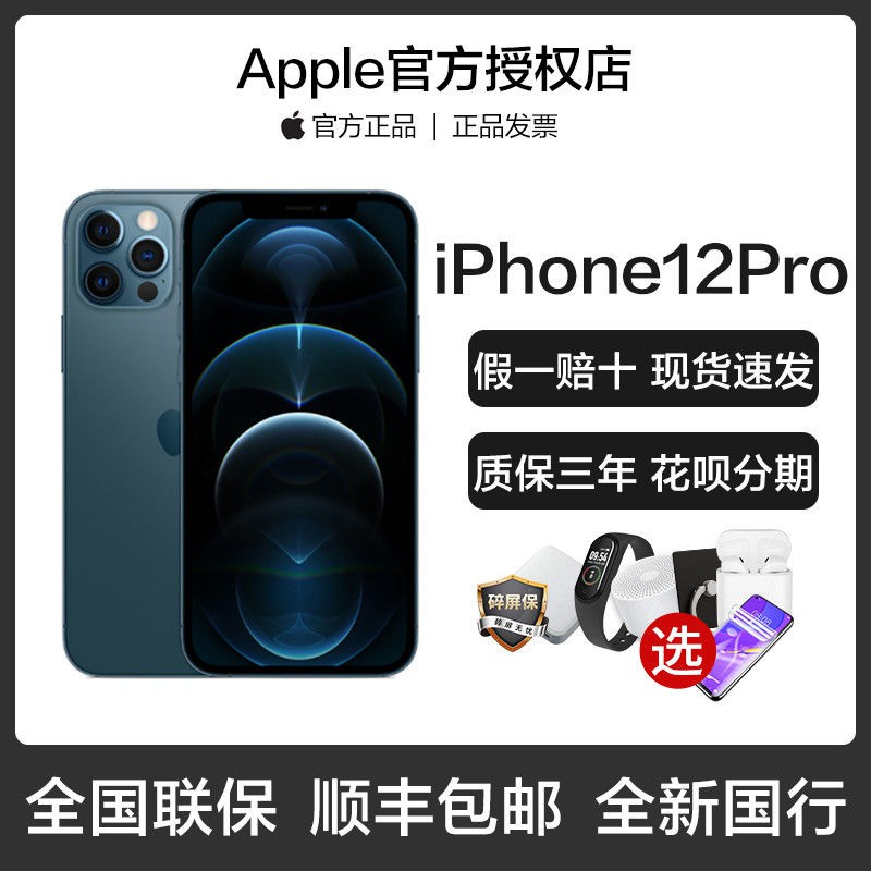 xiaomi♀๑[Apple ผลิตภัณฑ์ใหม่ ธนาคารแห่งชาติ แบรนด์ใหม่] Apple/Apple iPhone12pro สมาร์ทโฟน Full Netcom 5G