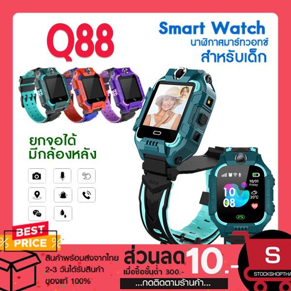 [เมนูภาษาไทย] นาฬิกาเด็ก Z6 q88 smart watch นาฬิกาโทรศัพท์ คล้ายไอโม่ นาฬิกายกได้ หมุนได้ สินค้าพร้อมส่งจากไทย