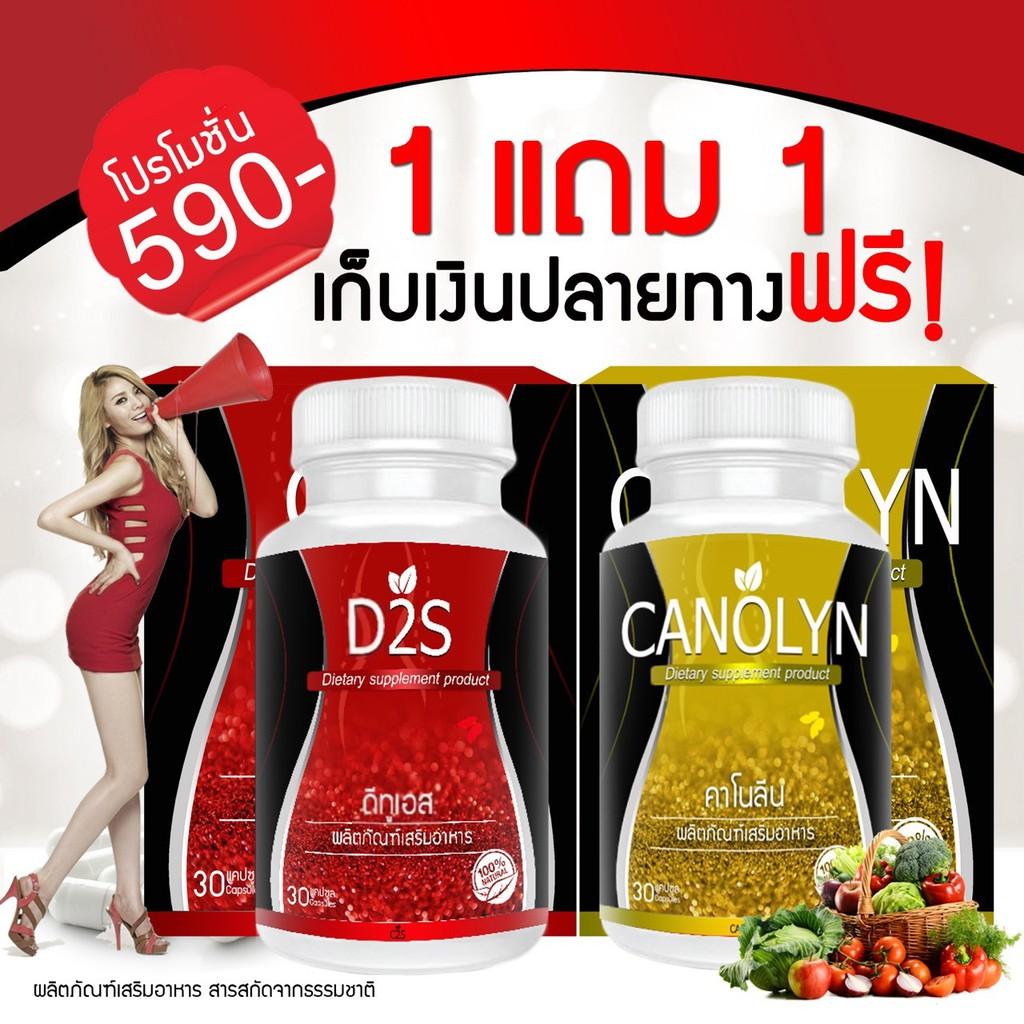 🚚ส่งฟรี !! D2S & CANOLIN ดีทูเอส อาหารเสริมช่วยลดน้ำหนัก ไม่โยโย่ อาหารเสริมสมุนไพร อาหารเสริมบล็อคไขมัน เร่งเผาผลาญ