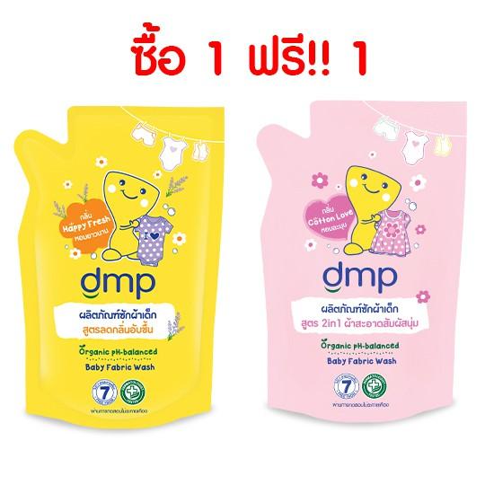 ? น้ำยาซักผ้าเด็ก Dmp ? ดีเอ็มพี ซักผ้าเด็ก ออร์แกนิค ซื้อ 1 แถม 1 (แถมถุงเติม600มล1ถุง สีเดียวกัน).