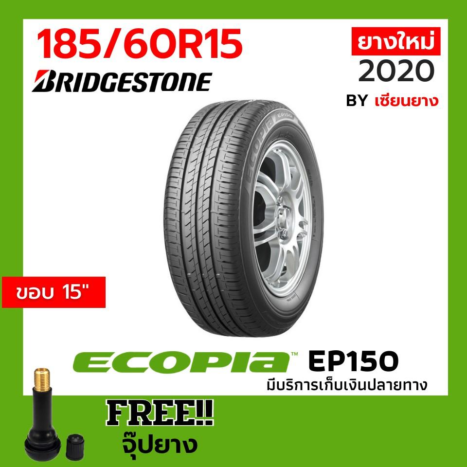ยาง ปี2020‼️ 185/60R15 Bridgestone Ecopia EP150