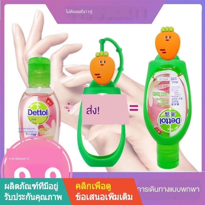 【พร้อมส่ง】【Dettol เจลล้างมืออ】❏❀ป้องกันการเดินทาง Dettol เจลทำความสะอาดมือแบบใช้แล้วทิ้งฆ่าเชื้อและต้านเชื้อแบคทีเร