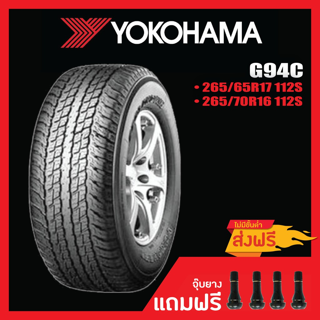Yokohama G94C •265/65R17 112S • 265/70R16 112S ยางใหม่ปี 2019-2020