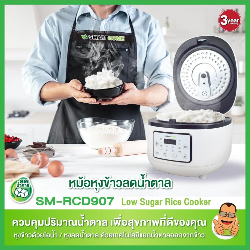 Smarthome หม้อหุงข้าวลดน้ำตาล ขนาด 1.8 ลิตร รุ่น SM-RCD907 | Shopee Thailand