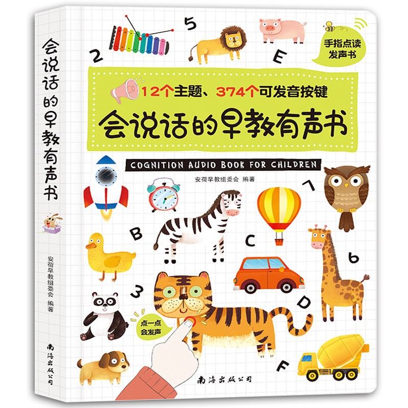 Chinese Books Baby Book Chinese Audio Books  kids Photo Books Sound Books Early Learning Children's Books Children's Boo
