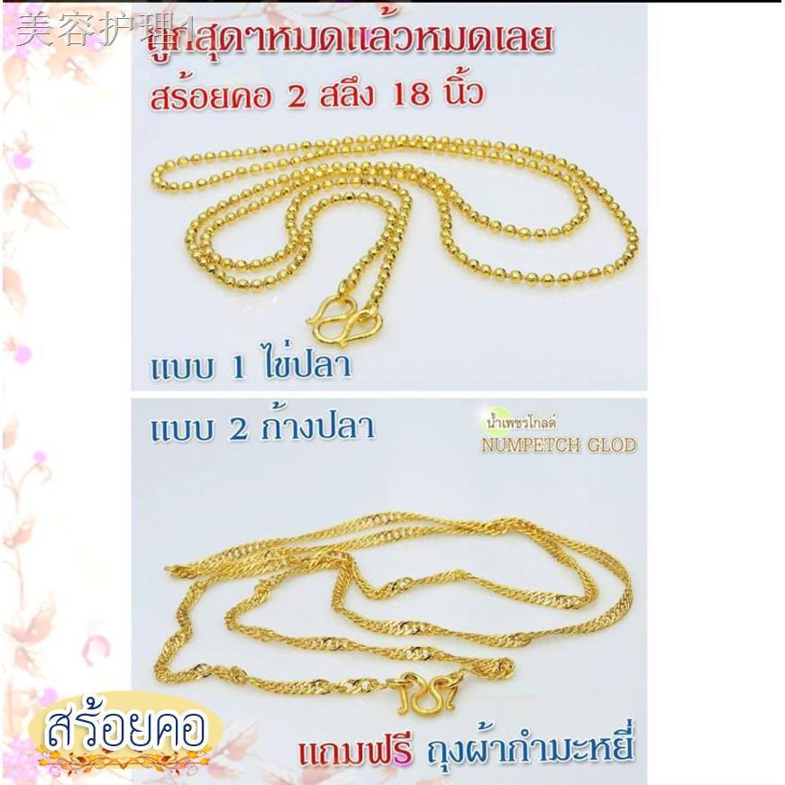ราคาถูกมาก☋ஐสร้อยคอ 2สลึง แบบ 1-14 สร้อยคอทองปลอม สร้อยทองไมครอน สร้อยทองปลอม ทองปลอม สร้อยทองชุบ