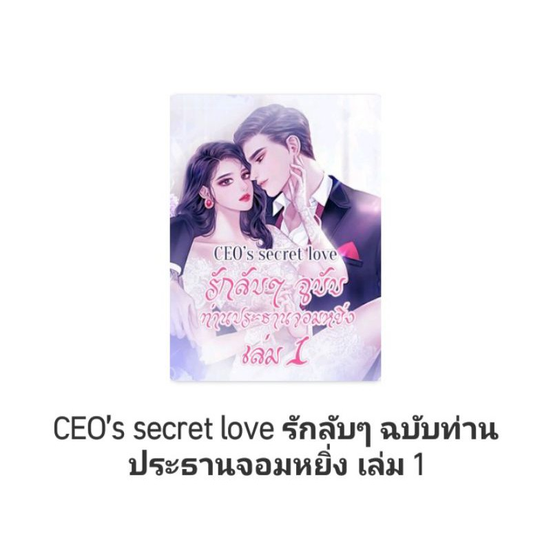 นิยายCEO's secret love รักลับๆ ฉบับท่านประธานจอมหยิ่ง (เล่ม 1)