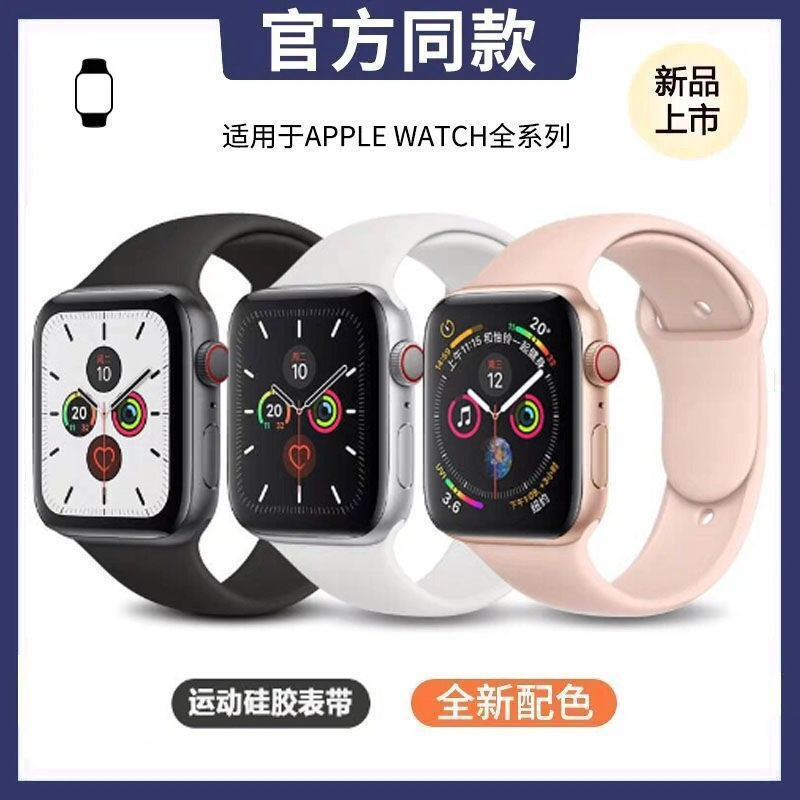 สายนาฬิกาข้อมือซิลิโคนสําหรับ Applewatch 6/5/4/3/se Generation