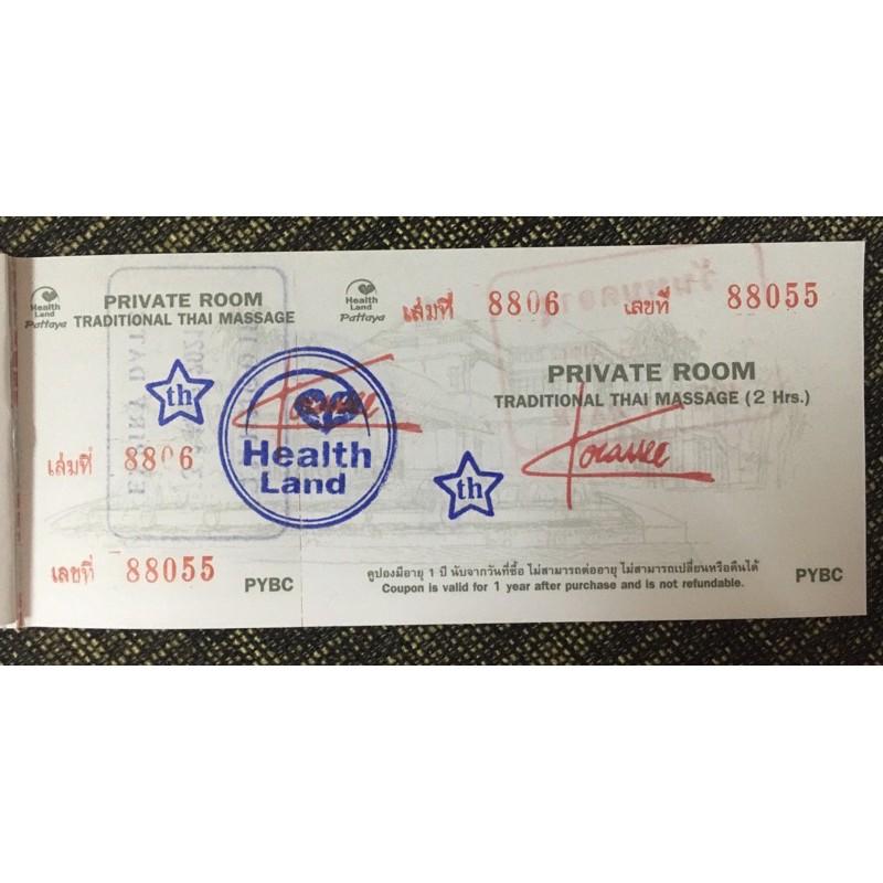 คูปอง Health Land นวดแผนไทย ห้องส่วนตัว 2 ชั่วโมง บัตรหมดอายุ 15/08/2021