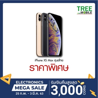 Review Apple iPhone XS Max (Model TH) ประกันศูนย์ไทย 1ปี