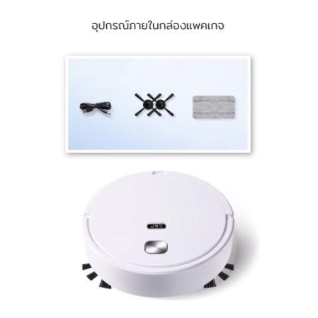 Easy&Perfect หุ่นยนต์ดูดฝุ่น รุ่น EP-250 TNr